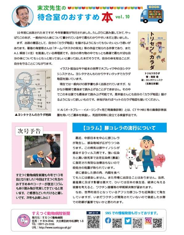 shinbun02.jpg